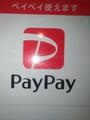 料理メニュー写真PayPay