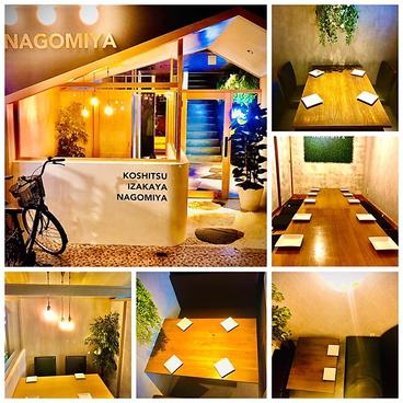 個室居酒屋 NAGOMIYAの雰囲気1
