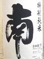 【高知】 南 特別純米