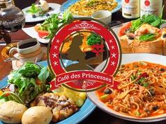 創作イタリアン Cafe des Princesses カフェ デ プランセス