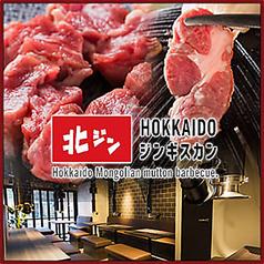 北海道ジンギスカン 北ジン 浜松町店の写真