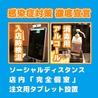 全席個室 仙台牛たん炭焼酒場 たんや奥村 新宿店のおすすめポイント3