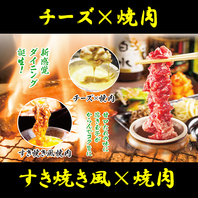 【新感覚】焼肉とチーズ&卵と焼肉♪