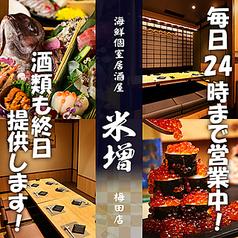 個室居酒屋 米増 梅田店の写真