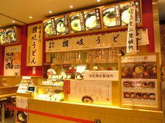 宮武讃岐製麺所 スカイツリータウン ソラマチ店