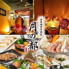 お店のイメージ:月の都 神戸三宮駅前店