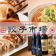 餃子市場 亀有店の写真