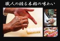 呑み喰い処 宝鮨 名護の写真