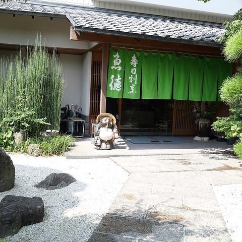 創業50年本格割烹料理屋【魚徳】…自慢の日本料理を完全個室で堪能してください。