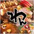 くいもの屋 わん 阪急大井町ガーデン店のロゴ