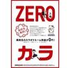 カラオケ まねきねこ 金沢諸江店のおすすめポイント1