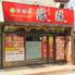 中華料理 瀋陽 上大岡のロゴ