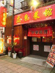 広東菜館の雰囲気1