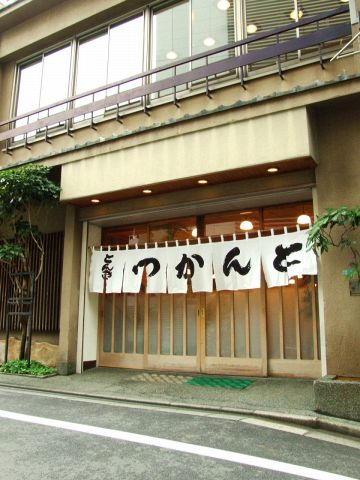 とんき 目黒店