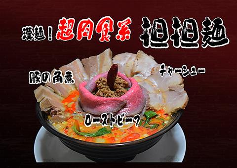 中国食堂 シャオ