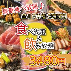 夜景個室居酒屋 伊吹 横浜店のおすすめ料理1