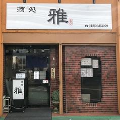 居酒屋 KOU