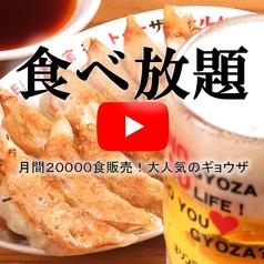 餃子家 龍 新天地本店のコース写真