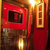中華ダイニング 貫 カンの雰囲気3