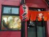 らーめん 橙ヤ 末広店のおすすめポイント1