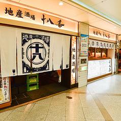 地産酒場 十八番 梅田店の写真