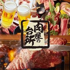 肉屋の台所 川崎ミートの写真