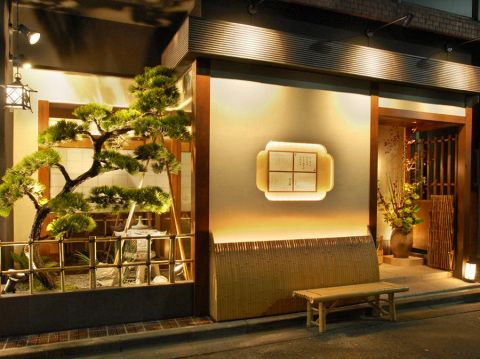 六本木駅・東京ミッドタウン・六本木ヒルズ至近の大人の為の和食屋は土・祝日も営業