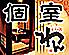 くいもの屋 わん 岡山駅前店のロゴ