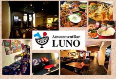 アミューズメントバー LUNO ルーノの写真