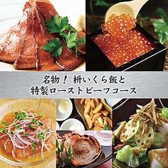 キチリ KICHIRI 所沢のおすすめ料理1