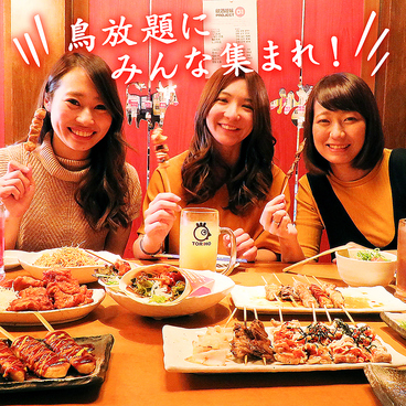 鳥放題 仙台南町通店のおすすめ料理1