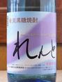 [黒糖] れんと…湯湾岳の自然名水と、長寿の源といわれる黒糖ベースの焼酎