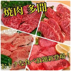 焼肉 多聞のおすすめ料理1