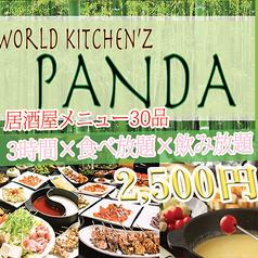 居酒屋 PANDA 町田駅前店の写真