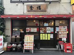 中華料理 食福の写真