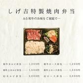 しげ吉 戸塚店のおすすめ料理2