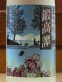 [しそ] 鍛高譚…北海道白糠町のしそと大雪山系の清冽な水を使用