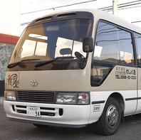 無料送迎バス完備