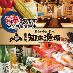 北海道 知床漁場 姫路駅前店店の写真