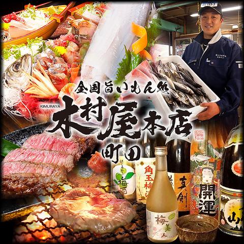 町田駅前居酒屋!!漁港直送鮮魚,熟成肉,しゃぶしゃぶ,食べ放題,昼宴会,個室貸切2~45名