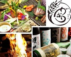 日本酒と藁焼きと炭火焼 がぶりの写真