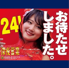 中国茶房 8 赤坂店イメージ