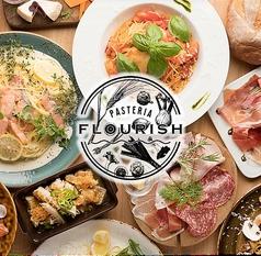 Pasteria Flourishの写真