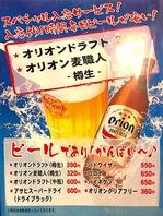 入店から1時間毎日ビールが安い!