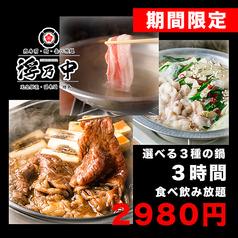 浮乃中 立川店のおすすめ料理1