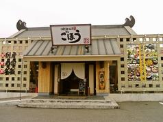 海鮮うまいもん屋ごほう 小山本店の写真