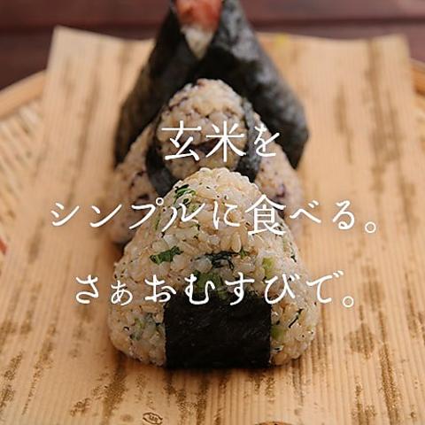 「お腹が空いたら食べにおいで」。大自然の恵みを感じる玄米おむすびと惣菜のお店。
