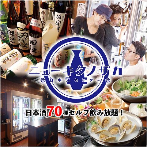 三宮 日本酒センター ニューキタノザカ