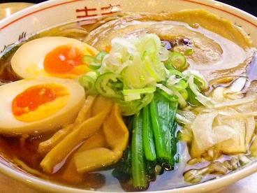 テルメ小川のおすすめ料理1