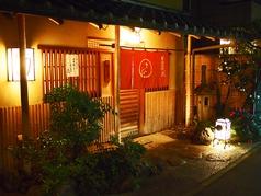大江戸 南青山店のサムネイル画像